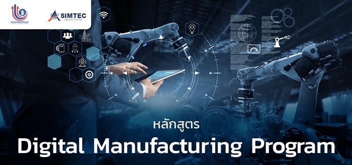 """กรมส่งเสริมอุตสาหกรรม ร่วมกับสถาบัน SIMTec เปิดอบรมหลักสูตร """"Digital Manufacturing Program"""""""